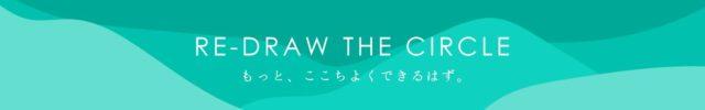 クロシェのサステナ宣言「RE-DRAW THE CIRCLE(循環を描きなおそう)」プロジェクト
