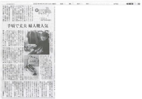 読売新聞大阪本社版2021年3月16日付記事