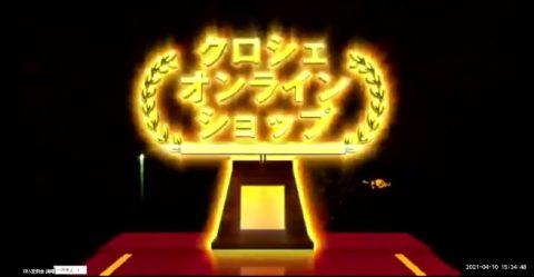 クロシェオンラインショップが準グランプリを受賞