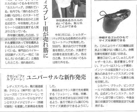 繊研新聞ユニバーサルな新作