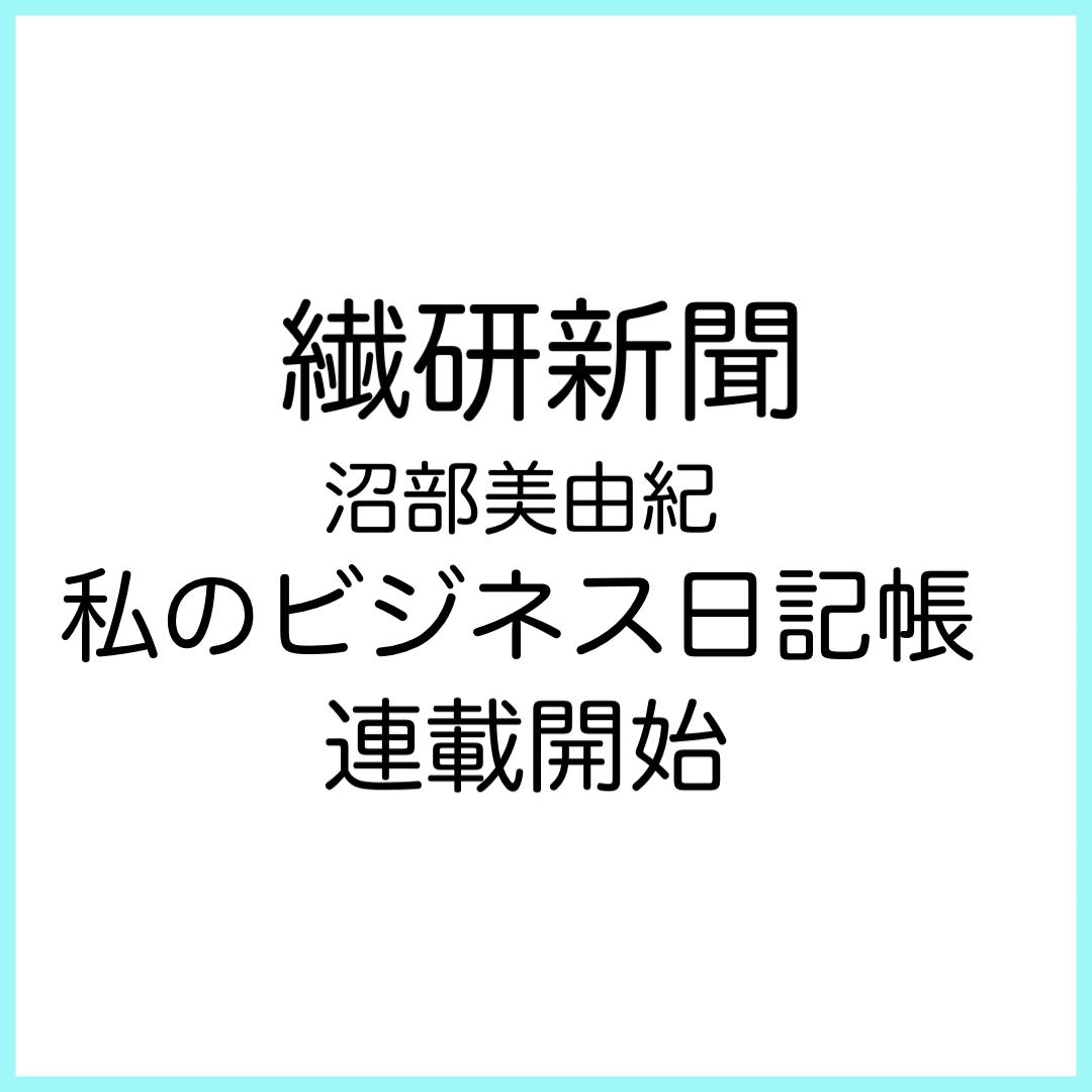 繊研新聞沼部美由紀連載