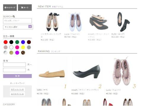 商品検索画面(ファルファーレ)