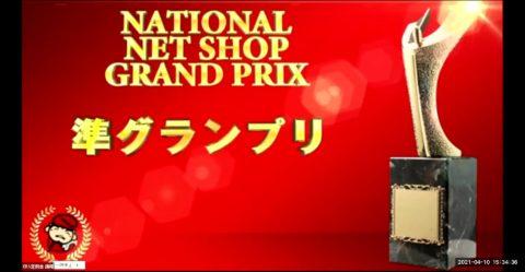 第13回全国ネットショップグランプリ準グランプリ