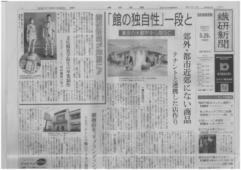 繊研新聞2021年3月29日付