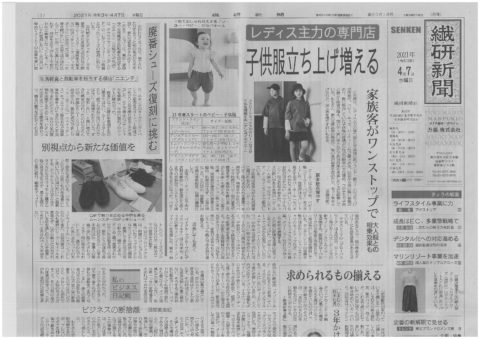 2021年4月7日繊研新聞1面
