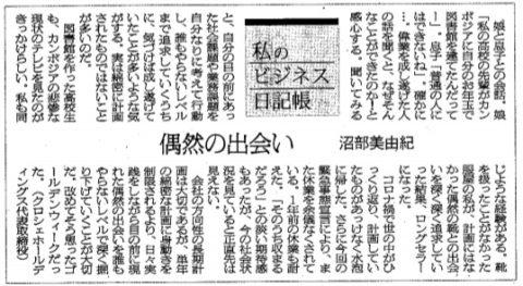 20210512繊研新聞私のビジネス日記帳
