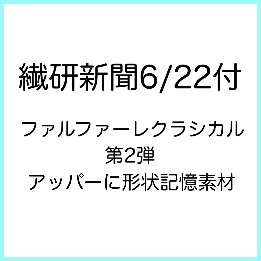繊研新聞6月22に付