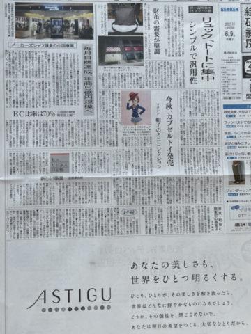 繊研新聞2021年6月9日付第一面