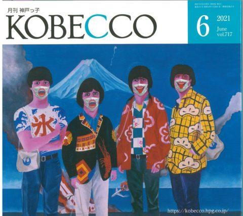 月刊神戸っ子6月号表紙