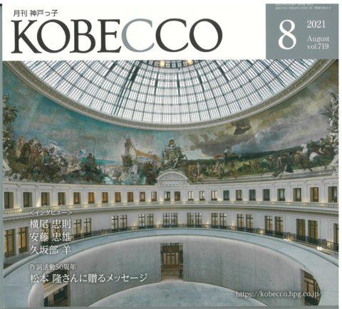 KOBECCO8月号表紙