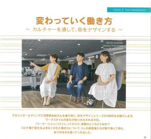 『月刊神戸っ子』8月号変わっていく働き方