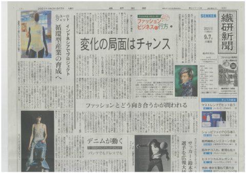 2021年9月7日付繊研新聞第一面