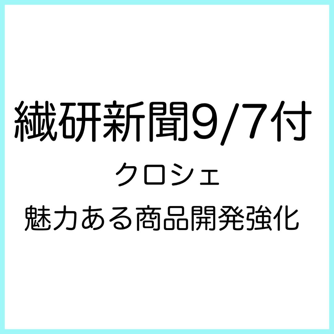 クロシェ・ニュース20210909